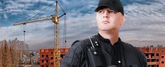 Профессиональные охранники при строительстве в Лондоне